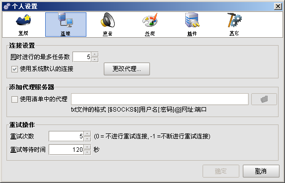 FreeRapid Downloader 代理设置